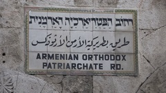 Name sign in the Armenian quarter of Jerusalem's old city Stock Footage