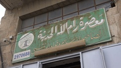 Banner of a small olive oil factory in Ramallah in the Palestinian Territories Stock Footage