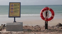 A life buoy and an advertising sign on a beach on Penghu Island, Taiwan. Stock Footage